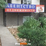 "Агентство недвижимости ""Риэлти-центр"", Бендеры, ул.  Калинина, д. 21"
