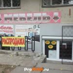 Магазин мебели, Бендеры, ул.  Калинина, д. 21