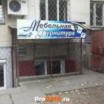 Магазин мебельной фурнитуры, Бендеры, ул.  Калинина, д. 21