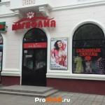 """Магазин """"Магнолия"""", Бендеры, ул.  Калинина, д. 50"""