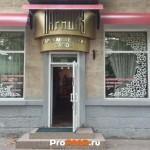 """Парикмахерский салон """"Парадиз"""", Бендеры, ул. Коммунистическая , д. 63"""