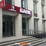 "Банк ""Ипотечный"", Бендеры, ул.  Ленина, д. 13"