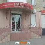 "Магазин ""Калина"", Бендеры, ул.  Сергея Лазо, д. 18Б"