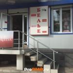 Магазин нижнего белья, Бендеры, ул.  Сергея Лазо, д. 33