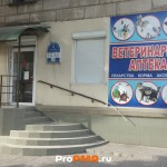 Ветеринарная аптека, Бендеры, ул.  Сергея Лазо, д. 33