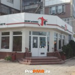 """Магазин """"Прага"""", Бендеры, ул.  Сергея Лазо, д. 33А"""