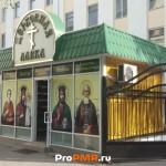 Церковная лавка, Бендеры, ул.  Ленина